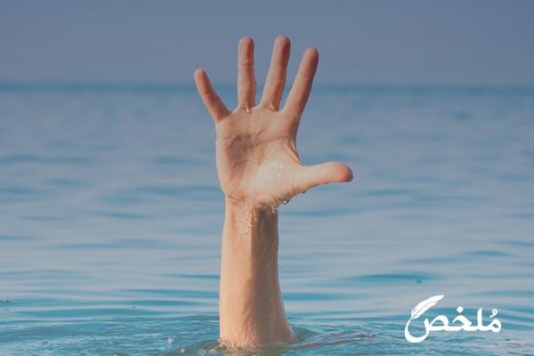 تفسير حلم الغرق في المسبح ثم النجاة 2021 موقع ملخص