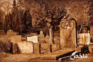 تفسير حلم دفن ميت غير معروف