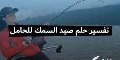 تفسير حلم صيد السمك للحامل