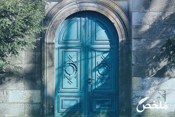 تفسير حلم المفتاح والباب