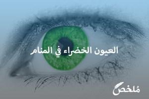 العيون الخضراء في المنام