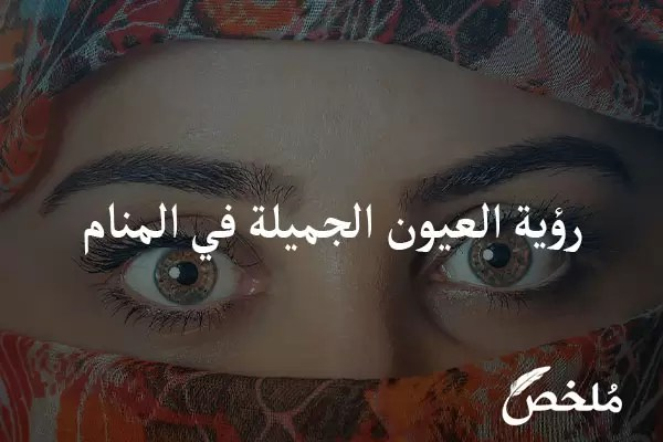 تفسير حلم تنظيف العين من الوسخ