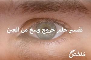 تفسير حلم خروج وسخ من العين