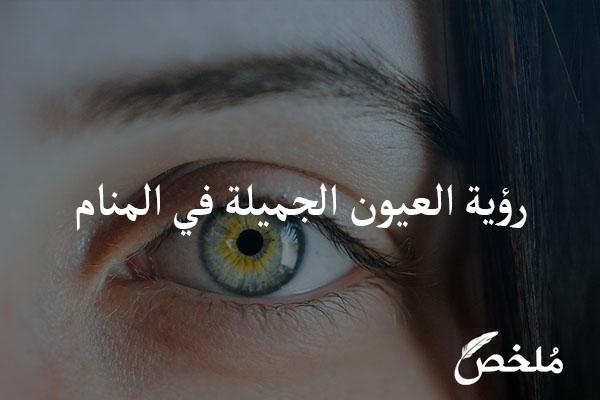 تفسير رؤية العين البيضاء في المنام