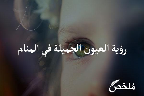 رؤية العيون الجميلة في المنام
