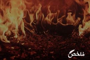 رؤية حريق في منزل جاري