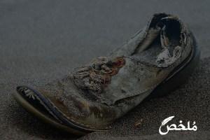 الحذاء القديم في المنام للعزباء