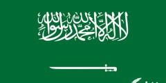 عقوبة التزوير في السعودية للاجانب