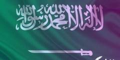 عقوبة تعاطي المخدرات في السعودية للاجانب