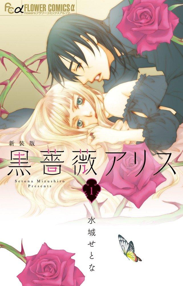 black-rose-alice-kurobara-manga-regresa-returns-pausa-.jpg