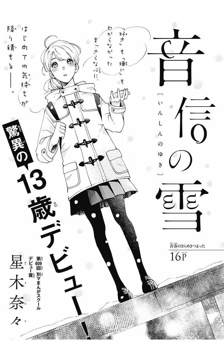 inshin-no-yuki-manga.jpg