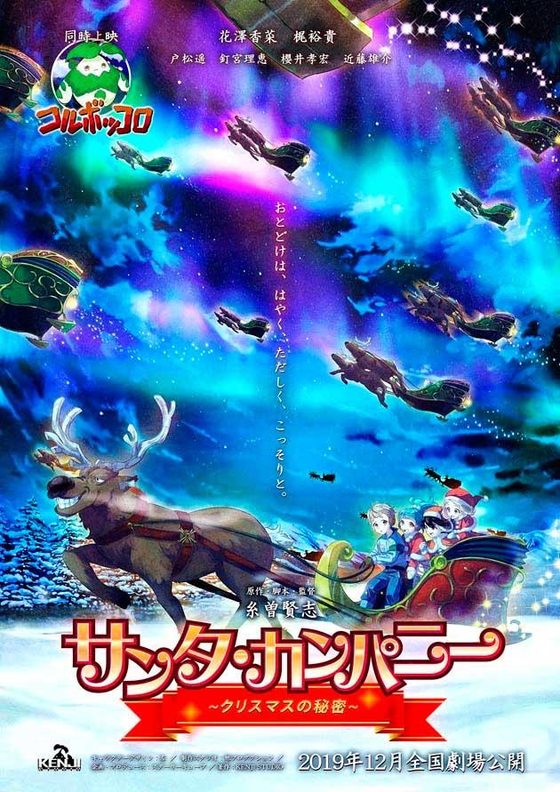 santa-company-navidad-anime.jpg