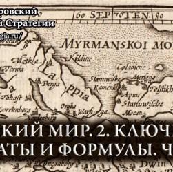 РУССКИЙ МИР. 2. КЛЮЧЕВЫЕ ДАТЫ И ФОРМУЛЫ Ч.2