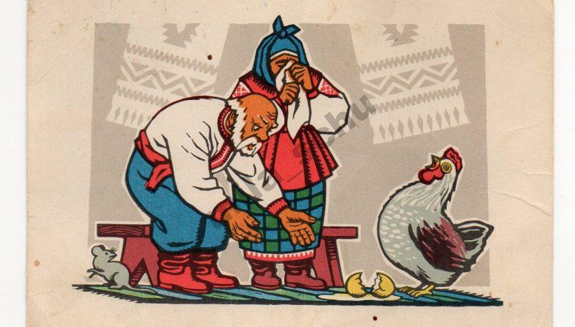 12 вариантов сказки «Курочка Ряба»