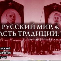 РУССКИЙ МИР. 4. ВЛАСТЬ ТРАДИЦИИ. Ч.3.