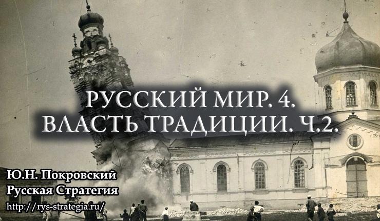 РУССКИЙ МИР. 4. ВЛАСТЬ ТРАДИЦИИ. Ч.2.