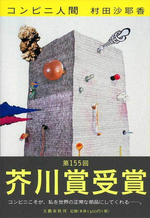 Japońskie bestsellery 2015/2016