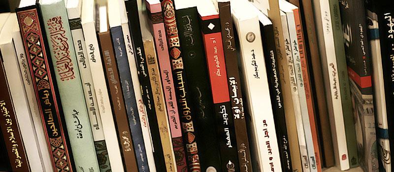 grzbiety książek w języku arabskim