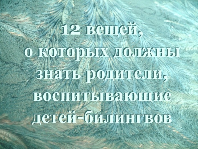 12 things parents of bilingual children need to know, Russian