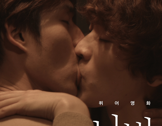Queer Movie Butterfly – The Adult World (2015)