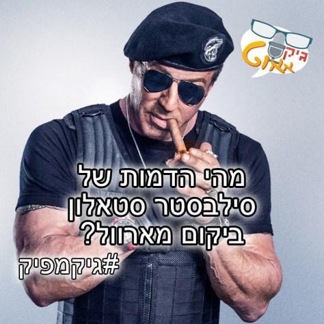 Geekmefik 174