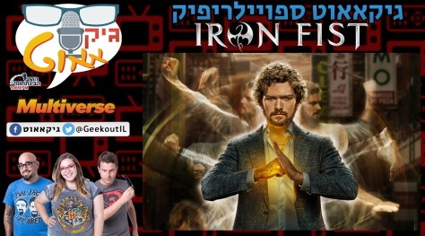 Geekout spoilerifik - Iron Fist