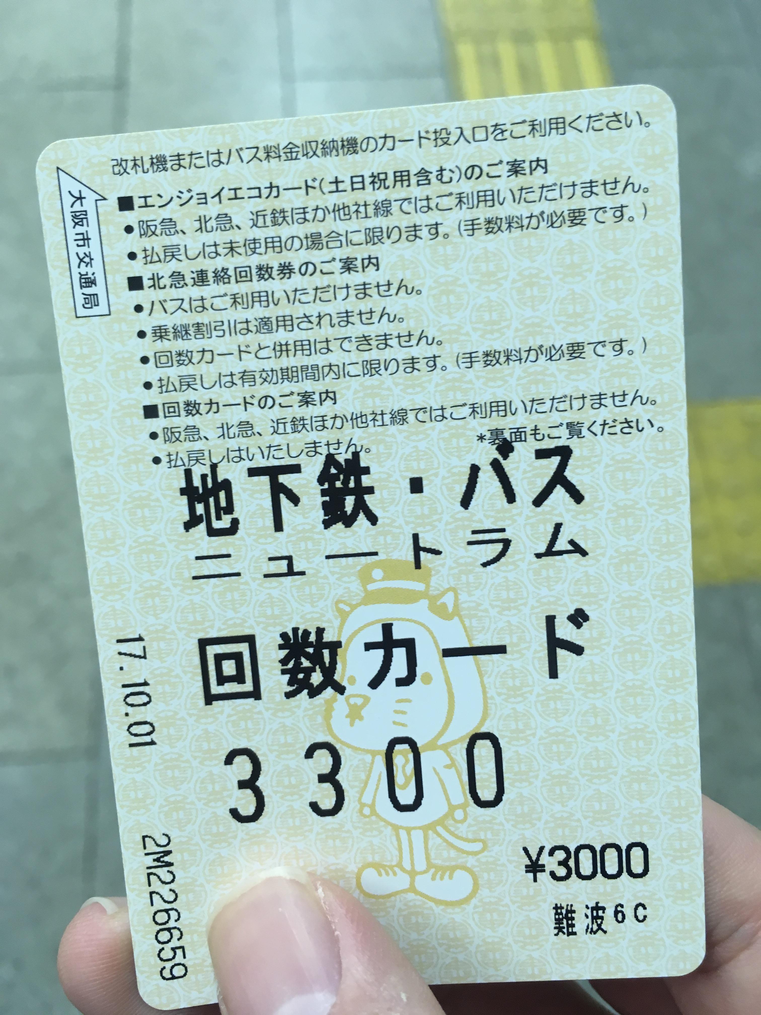 きっぷは損!大阪メトロは回数カードで常に割引で乗車!誰でも簡単にできる節約法を紹介