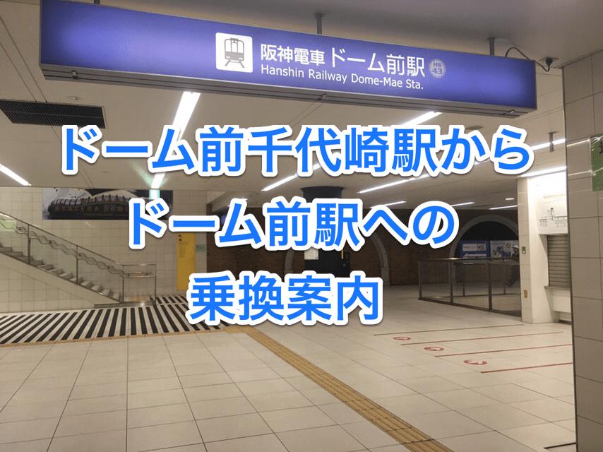 chiyozaki-dome-mae