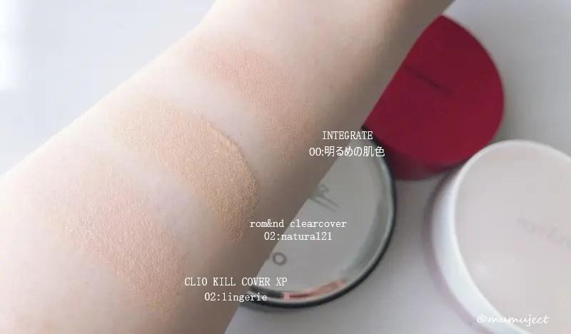 ロムアンド-韓服エディション-クリアカバークッション-02ナチュラル-色