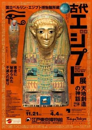 古代エジプト展-天地創造の神話-年末年始