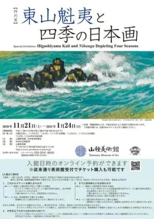 東山魁夷と四季の日本画-年末年始