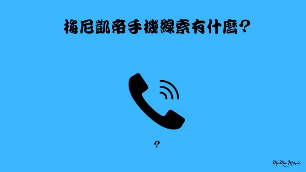 危安警戒電影中梅尼凱帝手機線索有什麼