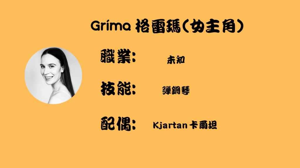 卡特拉之謎美劇中格雷瑪是誰?