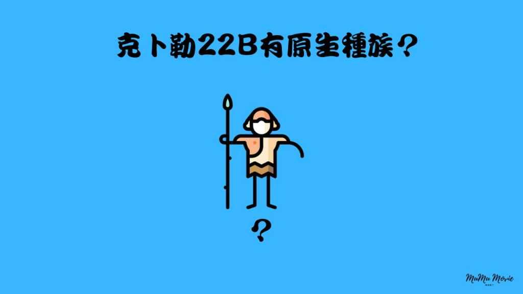 season01 異星災變完結美劇中克卜勒22B有原生種族?
