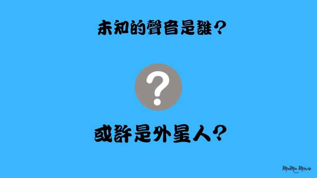 season01 異星災變完結美劇中未知的聲音是誰?