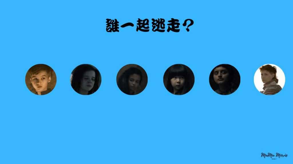 season01 異星災變完結美劇中誰一起逃走?