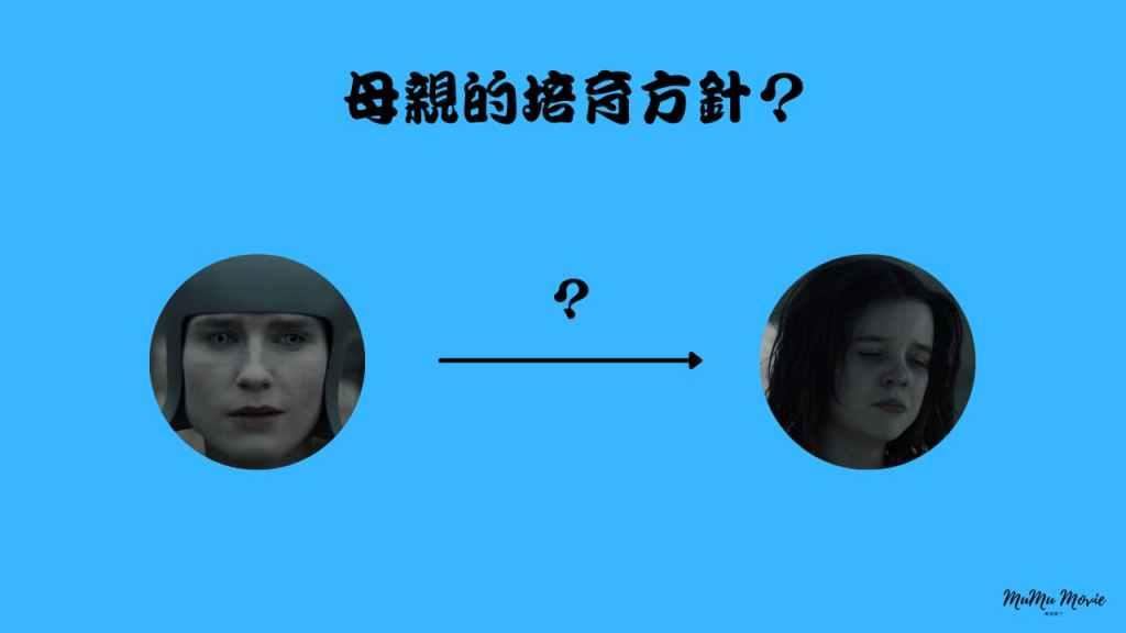 season01 S01異星災變美劇中母親的培育方針?