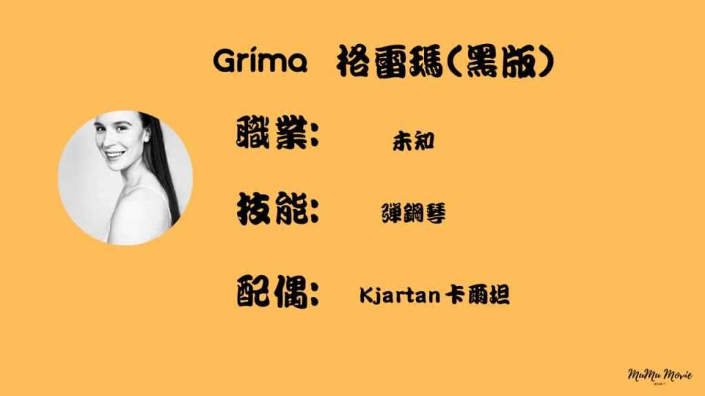 season01 S01 S08卡特拉之謎美劇中格雷瑪黑版是誰