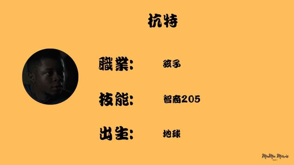 season01 S03異星災變美劇中杭特是誰