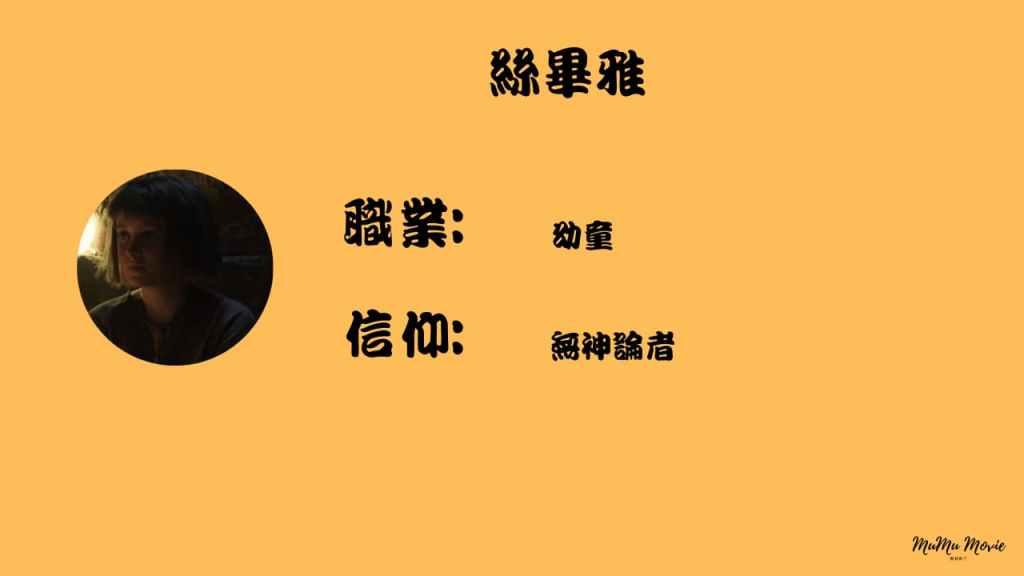 season01 S03異星災變美劇中絲畢雅是誰