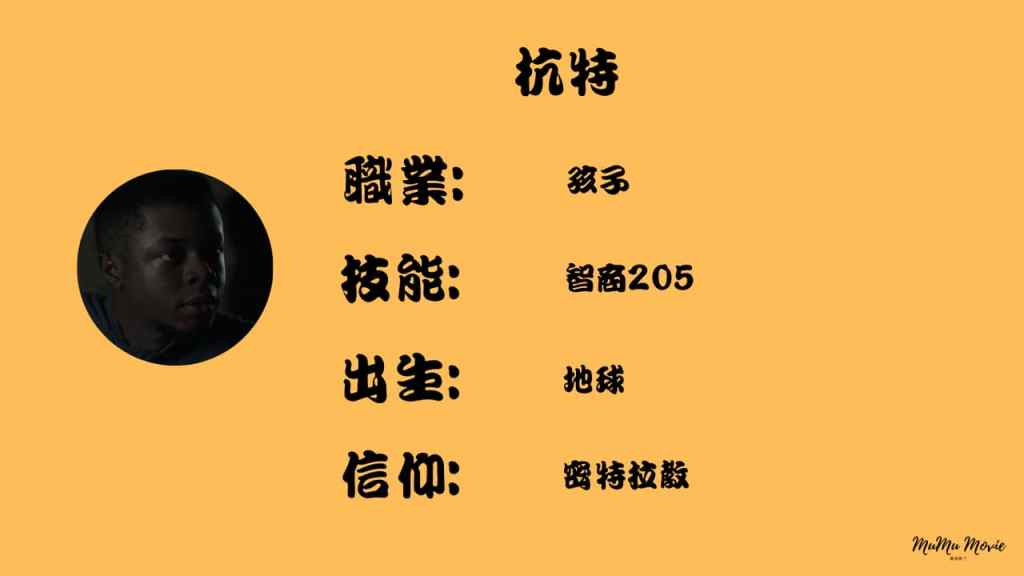 season01 S04異星災變美劇中杭特是誰