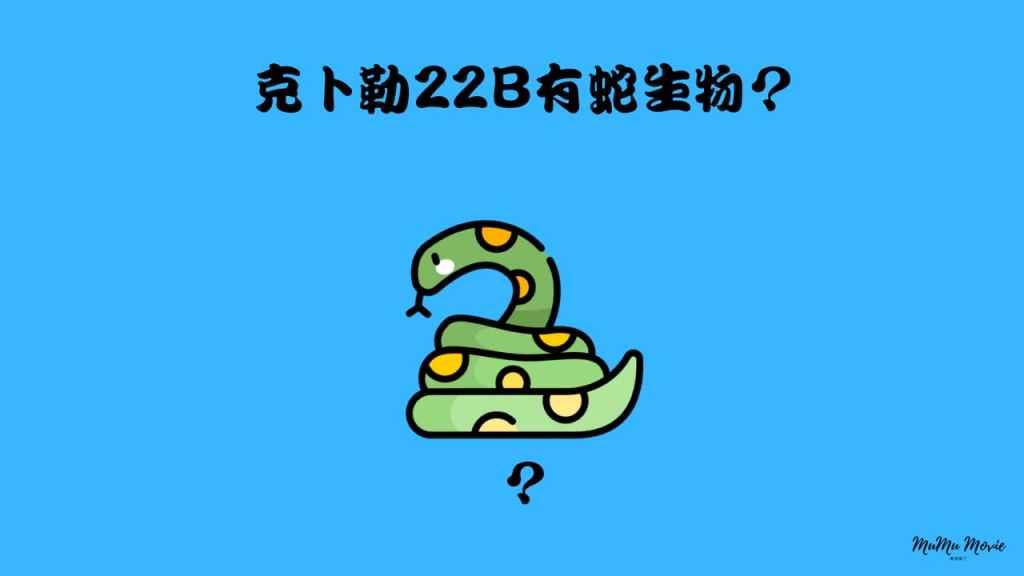 season01 S08異星災變美劇中克卜勒22B有蛇生物?