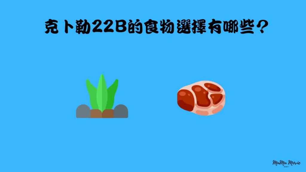 season01 S08異星災變美劇中克卜勒22B的食物選擇有哪些?