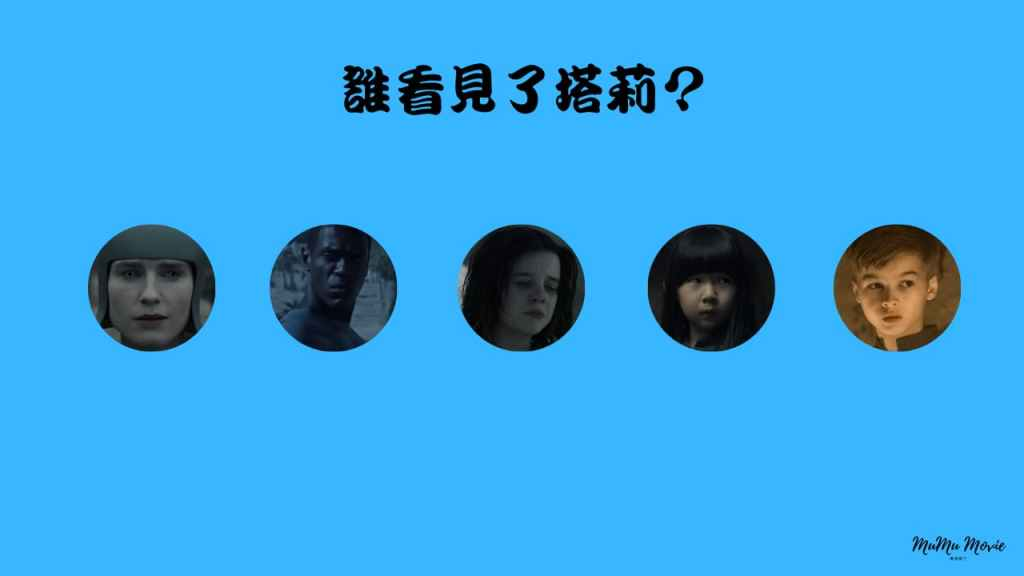 season01 S08異星災變美劇中誰看見了塔莉?