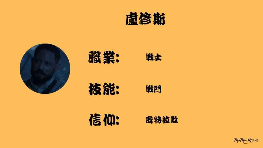 season01 S09異星災變美劇中盧修斯是誰