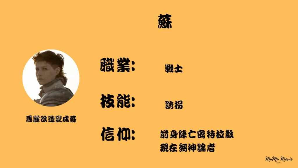 season01 S09異星災變美劇中蘇是誰