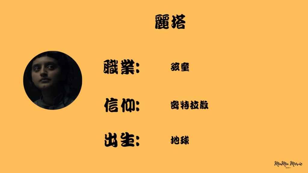 season01 S09異星災變美劇中麗塔是誰