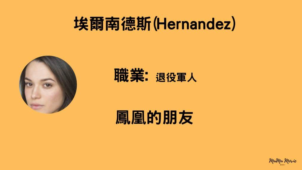 暫時停止呼吸2電影中埃爾南德斯Hernandez是誰?