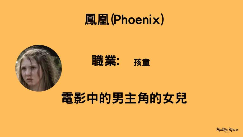 暫時停止呼吸2電影中鳳凰Phoenix是誰?