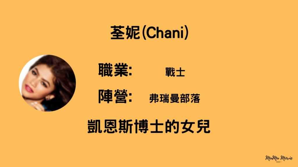 沙丘1電影中荃妮Chani是誰?